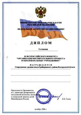Воспитательная система нашей школы на III Всероссийском конкурсе «Организация воспитательного процесса в общеобразовательных учреждениях» была награждена Дипломом I степени.
